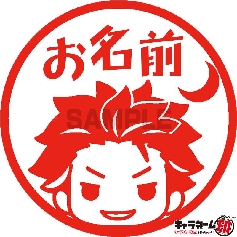 キャラクターはんこ【キャラネーム印】あんさんぶるスターズ! 紅月 鬼流紅郎