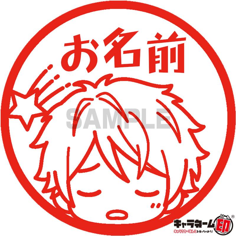 キャラクターはんこ【キャラネーム印】あんさんぶるスターズ! 流星隊 高峯 翠
