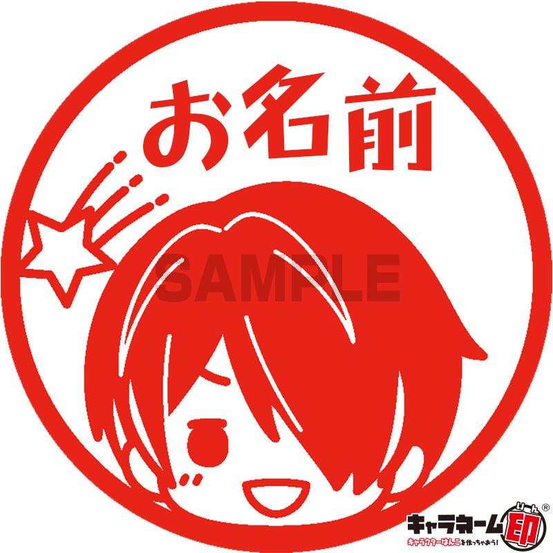 キャラクターはんこ【キャラネーム印】あんさんぶるスターズ! 流星隊 仙石 忍