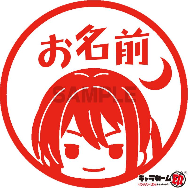 キャラクターはんこ【キャラネーム印】あんさんぶるスターズ! 紅月 神崎颯馬