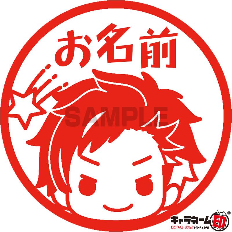 キャラクターはんこ【キャラネーム印】あんさんぶるスターズ! 流星隊 南雲 鉄虎