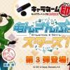 【あんスタ新グッズ】キャラネーム印 第三弾は「紅月」「流星隊」!