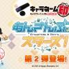 【あんスタ新グッズ】キャラネーム印 第二弾は「Knights」「2wink」!