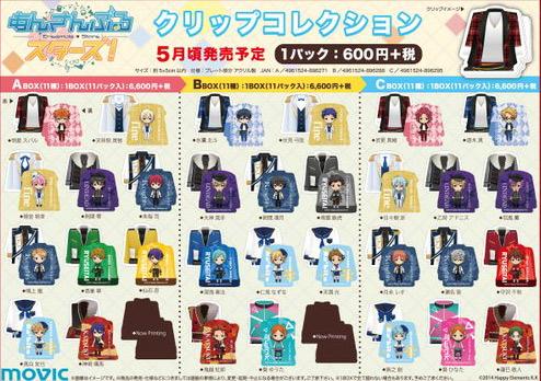 【あんスタ新グッズ】ユニット衣装+ミニキャラのクリップコレクションA・B・CBOXが登場!