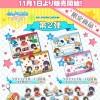 【アニメイトカフェ】11月1日(日)より特典コースターの絵柄が第二弾仕様に変更!