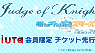 【あんステ情報】「あんさんぶるスターズ!エクストラ・ステージ~Judge of Knights~」ANiUTa会員限定!チケット先行受付実施決定!