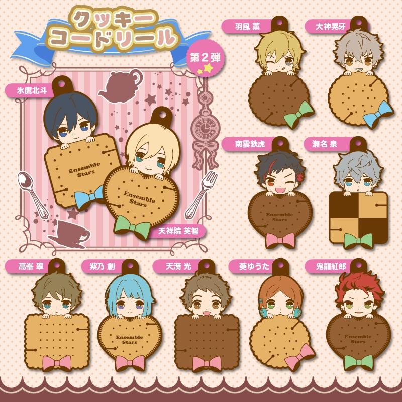 【あんスタ新グッズ】可愛いクッキーモチーフのコードリール第二弾は7月発売予定!