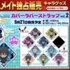 【あんスタ新グッズ】カバーラバーストラップVol.2登場!第二弾はUNDEAD&Knights!