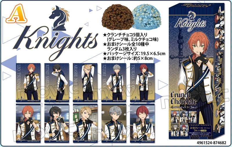 あんさんぶるスターズ! クランチチョコ 第3弾/A Knights