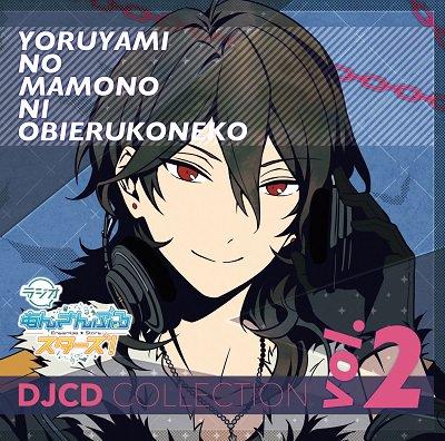 djcd_vol2