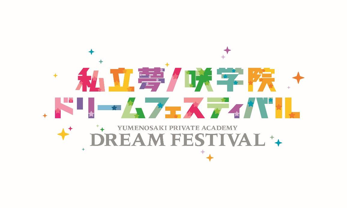 『あんさんぶるスターズ!私立夢ノ咲学院ドリームフェスティバル』DVD&Blu-ray