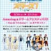 Amaizing★ドリームフェスティバル!マルイ北千住店期間限定オープン!選抜ユニットは「fine」と「トリスタ」!