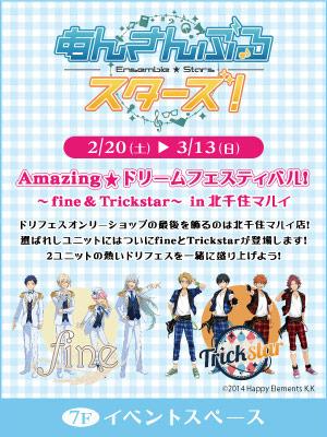 ★あんさんぶるスターズ!Amazing★ドリームフェスティバル!〜fine&Trickstar〜in北千住マルイ★