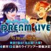 【あんさんぶるスターズ!DREAM LIVE】あんさんぶるスターズ!初のバーチャルCGライブツアー開催決定!