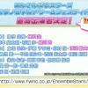 【あんスタイベント情報】私立夢ノ咲学院ドリームフェスティバル・チケットの一般販売決定!