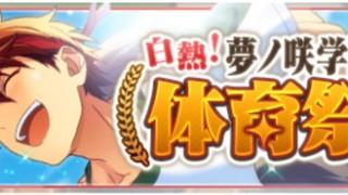 【イベント】白熱!夢ノ咲学院体育祭