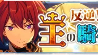 【イベント予告】反逆!王の騎行