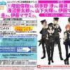 【CD発売記念イベント】「あんさんぶるスターズ!」ユニットソングCD発売記念イベント開催決定!出演者公開♪