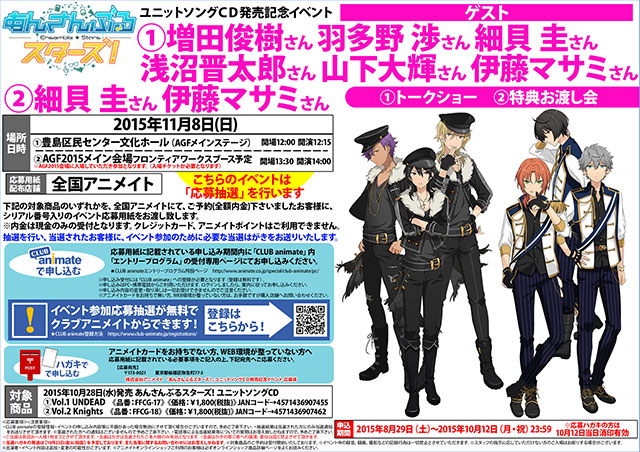 ユニットソングCD発売記念イベント