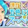 【イベント予告】爆誕☆五色に輝くスーパーノヴァ