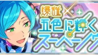 【あんスタ イベント】爆誕☆五色に輝くスーパーノヴァ