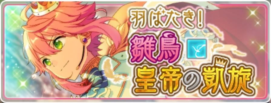 【あんスタ イベント】羽ばたき!雛鳥と皇帝の凱旋