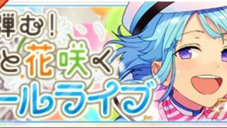 【イベント予告】弾む!心と花咲くモールライブ