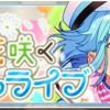 【あんスタ イベント】弾む!心と花咲くモールライブ
