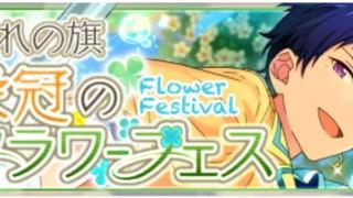 【あんスタ イベント】誉れの旗*栄冠のフラワーフェス