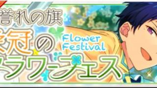 【イベント予告】誉れの旗*栄冠のフラワーフェス