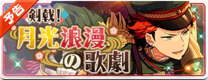 【イベント予告】剣戟!月光浪漫の歌劇