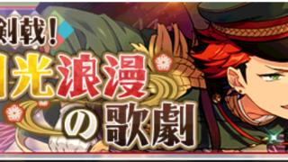 【あんスタ イベント】剣戟!月光浪漫の歌劇