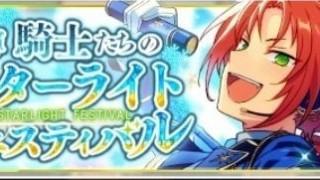 【ランキングイベント】光輝★騎士たちのスターライトフェスティバル