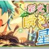 【あんスタ イベント】彩光!瞬きの星夜祭