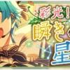 【イベント予告】彩光!瞬きの星夜祭