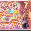 【あんスタイベント予告】燦爛☆ホットなホリデーパーティ