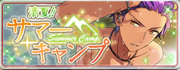 【ランキングイベント】清夏!サマーキャンプ