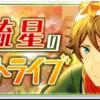【イベント予告】雪花*流星のストリートライブ