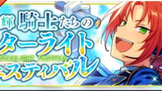 【あんスタイベント予告】光輝★騎士たちのスターライトフェスティバル