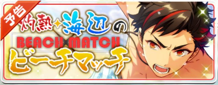 【イベント予告】灼熱☆海辺のビーチマッチ