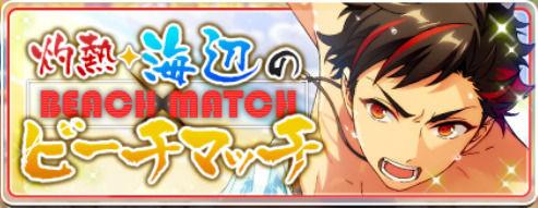 【ランキングイベント】灼熱☆海辺のビーチマッチ