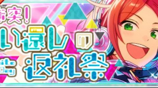 【イベント予告】衝突!思い還しの返礼祭