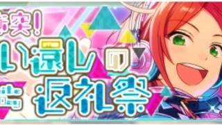 【あんスタ イベント】衝突!思い還しの返礼祭