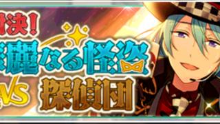 【あんスタ イベント】対決!華麗なる怪盗VS探偵団