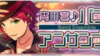 【あんスタ イベント】宵の宴♪バンドアンサンブル