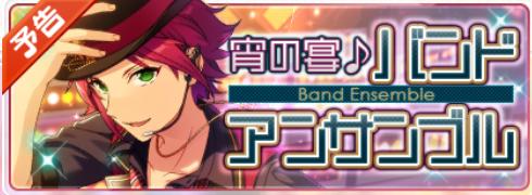 【イベント予告】宵の宴♪バンドアンサンブル