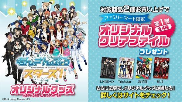 【コラボ企画】「あんさんぶるスターズ!×ファミリーマートキャンペーン」が11月からスタート!