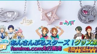 【あんスタ×ファミマコラボ】ユニットネックレス「2wink」「紅月」「fine」登場♪