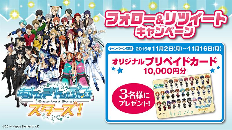 あんスタ×ファミマ オリジナルプリペイドカード1万円分 フォロー&RT