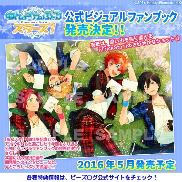 【あんスタ】公式ビジュアルファンブック発売は5月に変更!